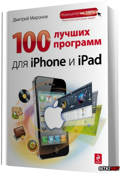 100 ������ �������� ��� iPhone � iPad