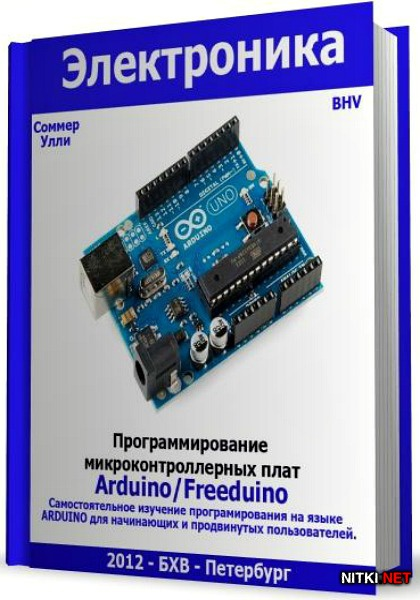 ���������������� ������������������ ���� Arduino/Freeduino (+ CD)