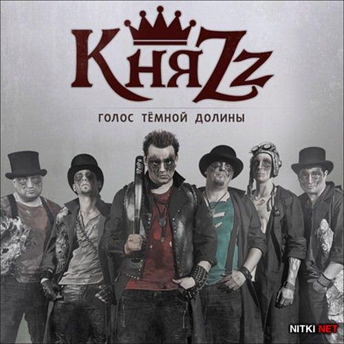 1342176109_knyazz_-_golos_temnoy_doliny__2012_.jpg