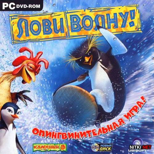 Лови волну! / Surf's Up! (2007/RUS/RePack)