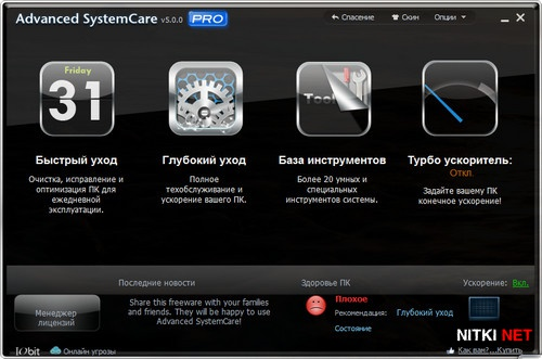 Advanced SystemCare Pro 5.4.0.257 Final