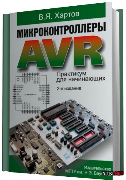 микроконтроллеры для