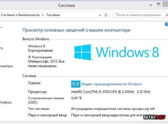 Windows 8 x64 ������� �������� ����� (2012)