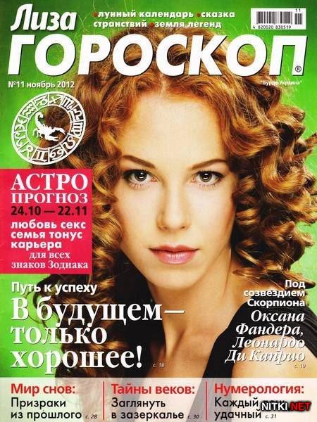 Лиза Гороскоп - глянцевый журнал для женщин, которые сверяют свою