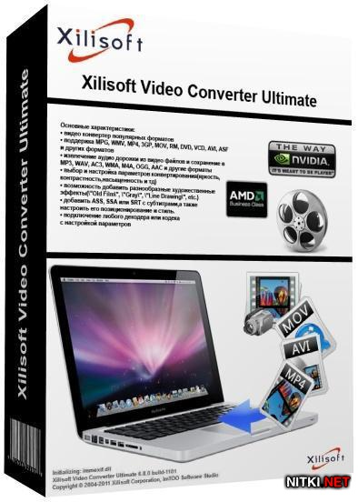 Xilisoft HD Video Converter 7.6.0 Build 20121027 RePack