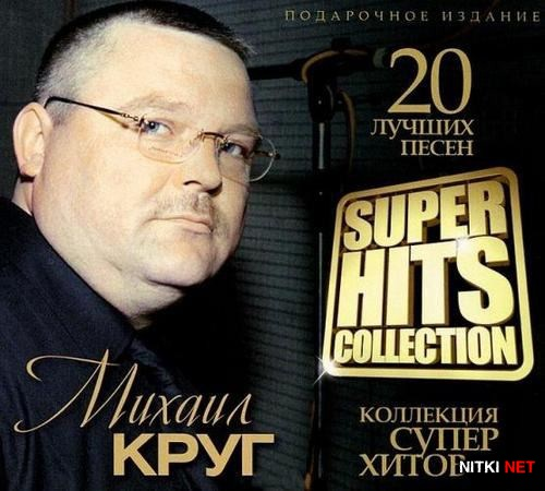 Михаил Круг - Super Hits Collection (2012)