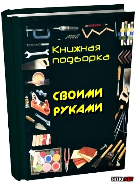 Подборка книг своими руками