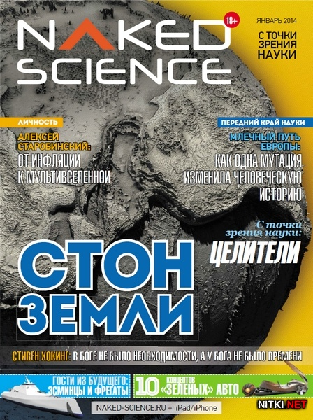 Naked Science №1 (январь 2014)