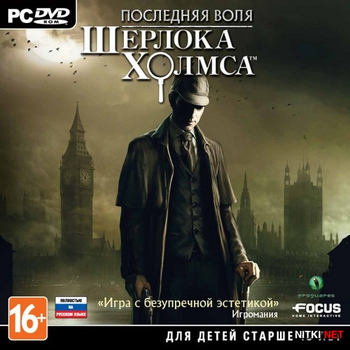 ��������� ���� ������� ������ / The Testament of Sherlock Holmes *v.1.0.0.4* (2012/RUS/Steam-Rip by R.G.Steamgames)