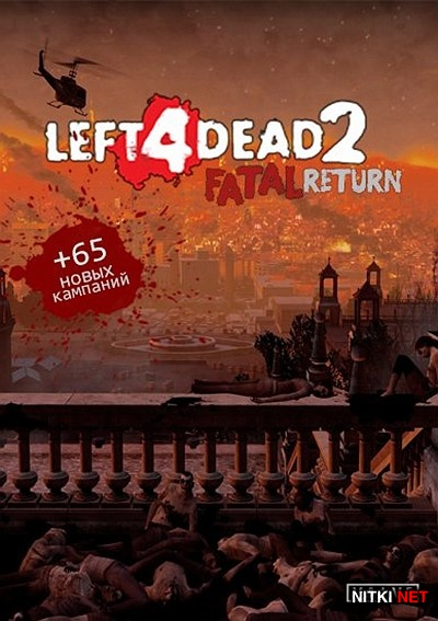 Left 4 Dead 2: Fatal Return v2.1.4.2 (2016/RUS)