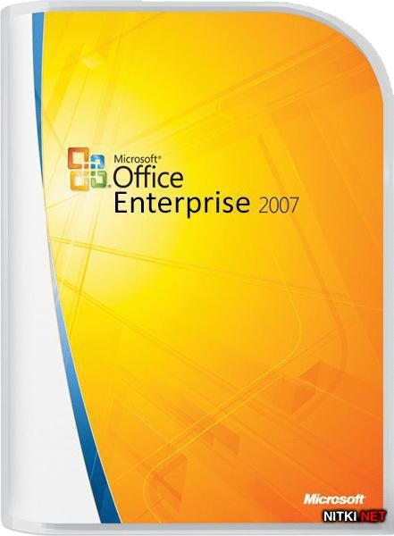 Microsoft Office 2007 SP3 Standard / Enterprise 12.0.6798.5000 RePack by KpoJIuK (2018.11)