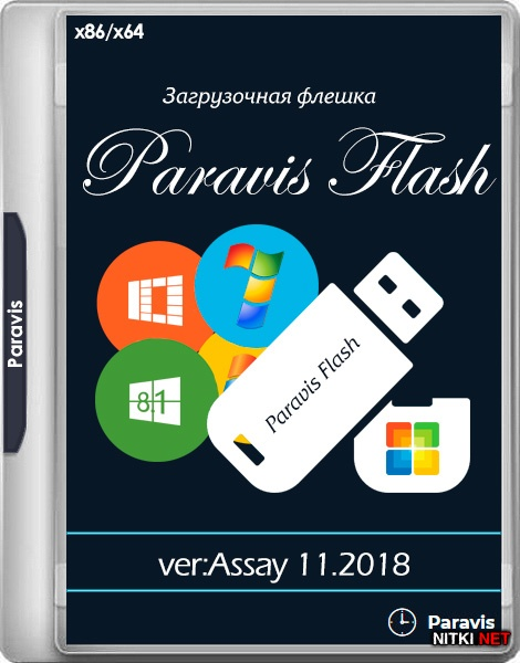 Paravis Flash x86/x64 v.Assay 11.2018 UEFI (RUS/ENG)