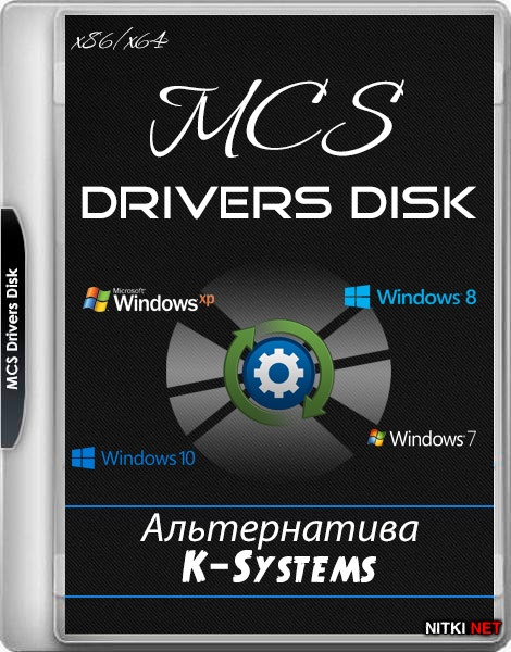 MCS Drivers Disk 18.11.9.1465