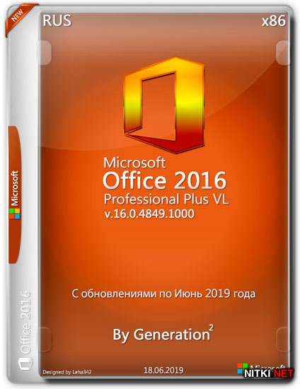 Microsoft Office 2016 Pro Plus VL x86 v.16.0.4849.1000 June 2019 By Generation2 (RUS)